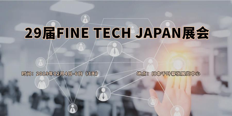 29届FINE TECH JAPAN展会