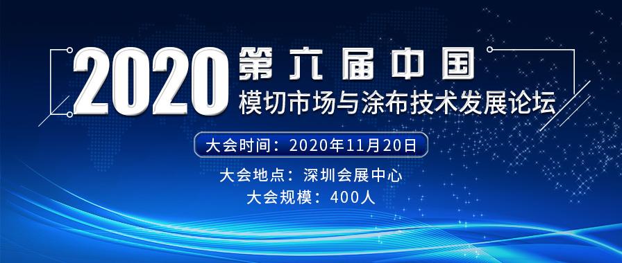 2020年第六届中国龙8国际客户端市场与涂布技术发展论坛