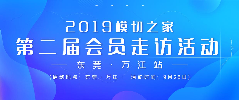 2019杰克棋牌完整下载之家 · 第二届会员走访活动(东莞 · 万江站)