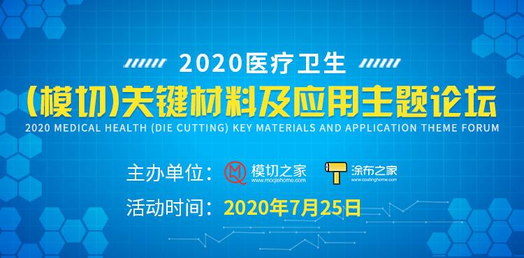 2020医疗卫生(乐虎国际游戏)关键材料及应用主题论坛