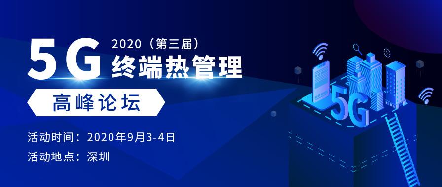 【报名免费】2020(第三届)5G终端热管理高峰论坛