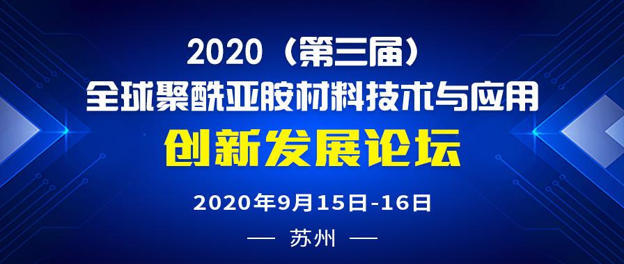 2020(第三届)全球聚酰亚胺材料、技术及应用高峰论坛
