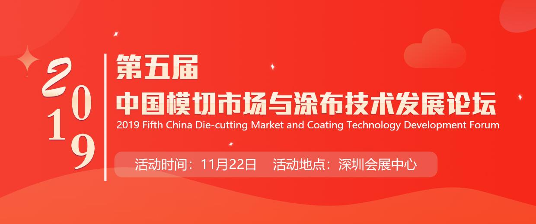 2019第五届中国杰克棋牌完整下载市场与涂布技术发展论坛(11月22日)
