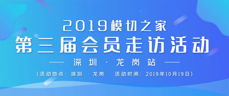 2019杰克棋牌完整下载之家·第三届会员走访活动(深圳·龙岗站)