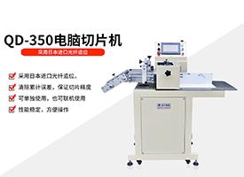 QD-350电脑切片机