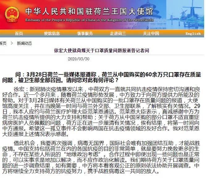 """荷兰召回""""60万只中国不合格口罩""""中国使馆给出说法"""