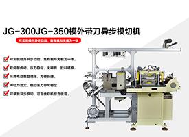 JG-300JG-350模外带刀异步乐虎国际游戏机