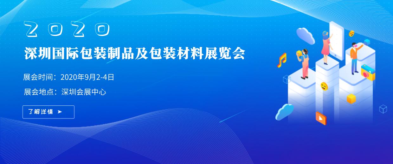 2020深圳国际包装制品及包装材料展览会
