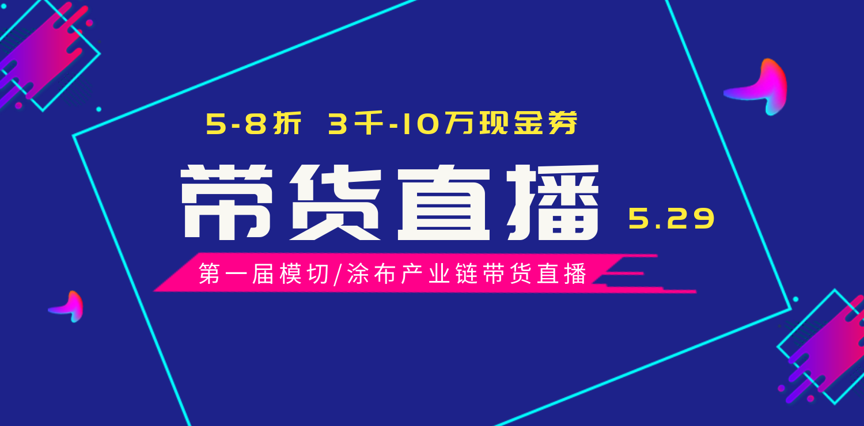 【折扣产品汇总】第一届乐虎国际游戏/涂布产业链带货直播活动(5月29日 19:00-20:30)