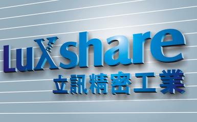 立讯精密在深圳沙井投建SIP产业基地:预计年产值200亿元