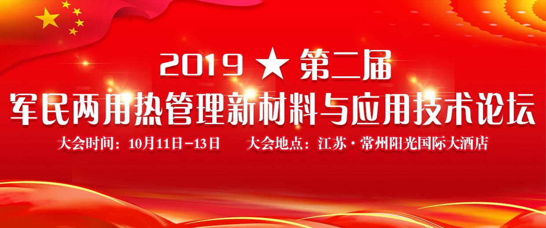 2019第二届军民两用热管理新材料与应用技术论坛