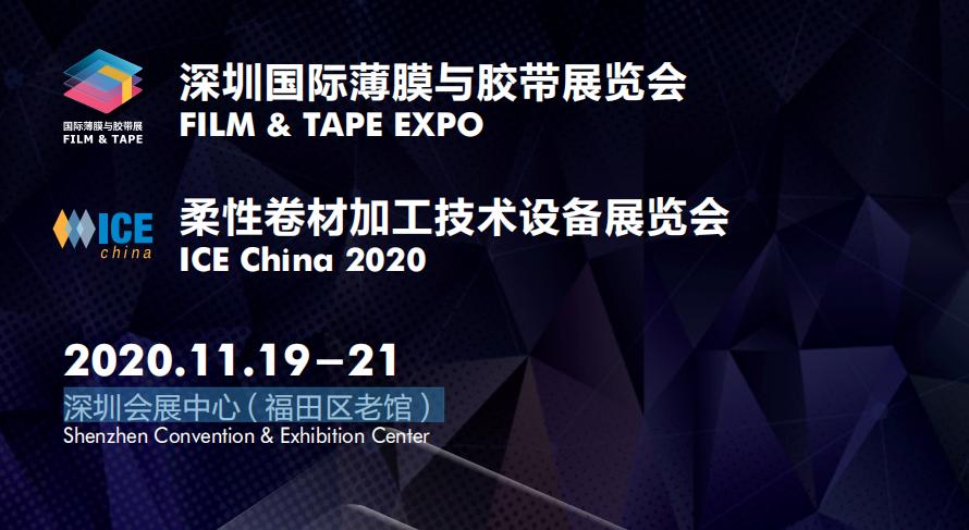 深圳国际薄膜与胶带展览会