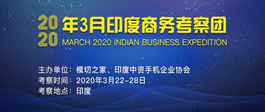 2020年3月印度商务考察团