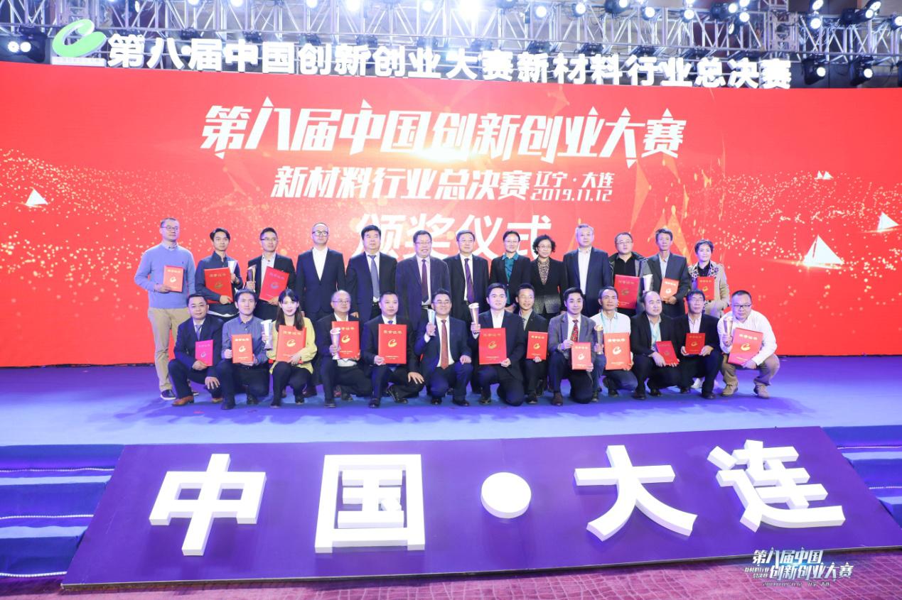 打造新材料研发风向标 提升科技型企业竞争力  ——第八届中国创新创业大赛新材料行业总决赛成功举办