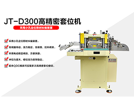 JT-D300高精密套位机